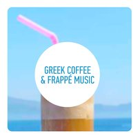 Greek Coffee and Frappé Music — сборник