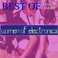 Best of Chinese Music Women of Electronica — сборник