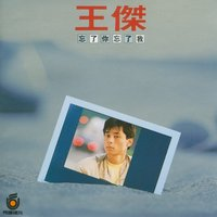 Forget About You / Forget About Me — Wang Chieh