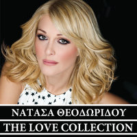 The Love Collection — Natassa Theodoridou