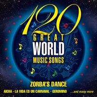 120 Great World Music Songs — сборник