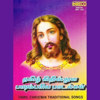 Tamil Christian Traditional Songs — сборник