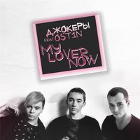 My Lover Now (feat. Ost1n) — Джокеры