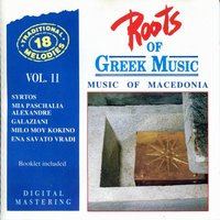 Roots of Greek Music Vol.11 - Music of Macedonia — Bouzouki Kings