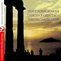 Traditional Songs & Dances Of Greece & The Grecian Islands — сборник