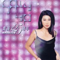 Sally Yeh 25th Anniversary Greatest Hits — Sally Yeh