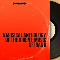 A Musical Anthology of the Orient: Music of Iran II — сборник
