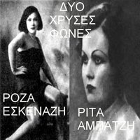 Duo Chrisses Fones - Two Golden Voices — Roza Eskenazi, Rita Abatzi, Roza Eskenazi & Rita Abatzi