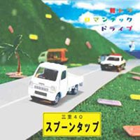 Kei tora Romantic drive — SPOON TAP