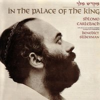 In The Palace Of The King — Shlomo Carlebach