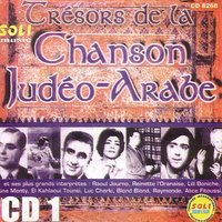 Tresors De La Chanson Judeo-Arabe — сборник