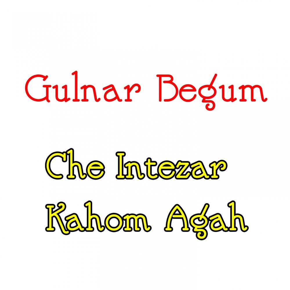 Картинка с надписью гульнар, анимация мужчине день