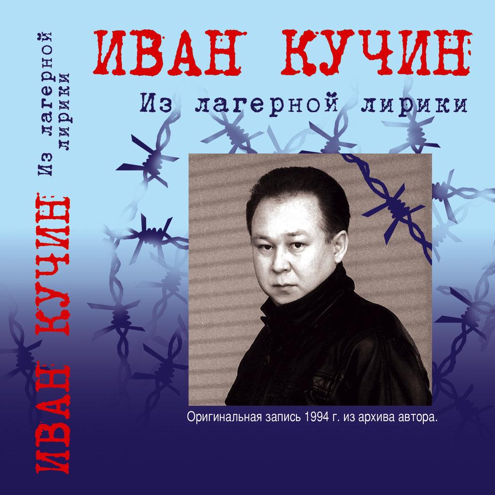 слушать музыку иван кучиг темноем шлоепро Валерий Вениаминович российский