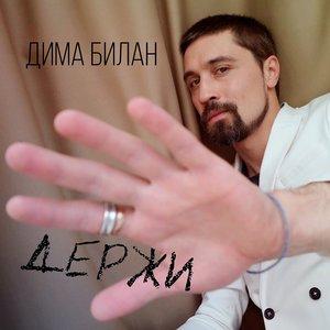 Дима Билан - Держи