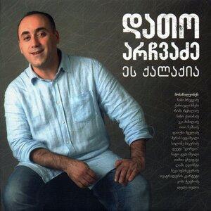 Nani Bregvadze, Georgian Voices - Es Kalakia