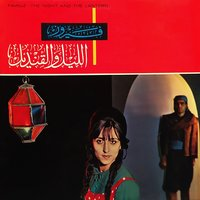 El Leil We El Kandeel — Fairuz