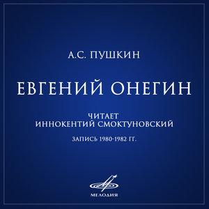 Иннокентий Смоктуновский - Евгений Онегин, глава VIII: Письмо  Онегина к Татьяне