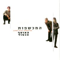 האוסף הכפול — The Witches