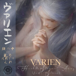 Hush the Storms Away — Varien