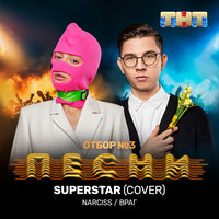 Superstar (Cover) — NARCISS, ВРАГ