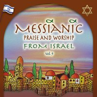 Messianic Praise and Worship from Israel — сборник