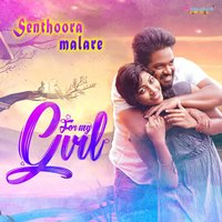 For My Girl - Senthoora Malare — Aswath, Anu Anand, Alvino Kalai, Alvino Kalai, Aswath, Anu Anand