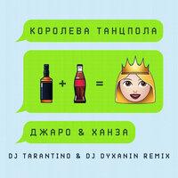 песня виски кола королева танцпола скачать ремикс