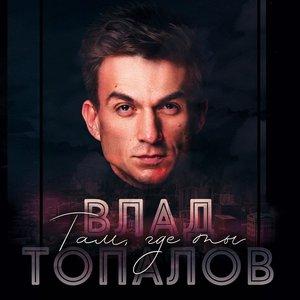 Влад Топалов - Там, где ты
