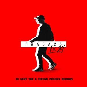 Lx24, Dj Geny Tur, Techno Project - Прости меня, моя любовь