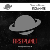 Помните — Simon Brown