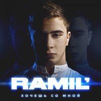Ramil' - Подари мне поцелуй