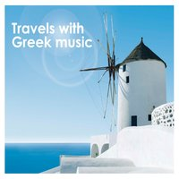 Travels With Greek Music — сборник