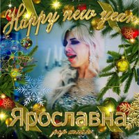 Happy New Year — Ярославна