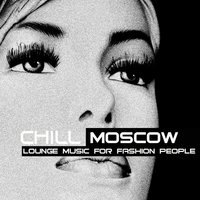 Chill Moscow — сборник