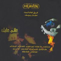 Ghaly Aalek — Songs of Heaven