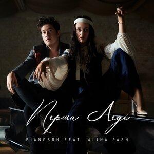 Pianoбой, Alina Pash - Перша Леді