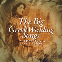 The Big Greek Wedding Songs — сборник