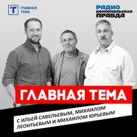 михаил делягин личные деньги на радио кп 28.12.2020