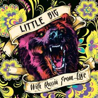 With Russia from Love — Little Big