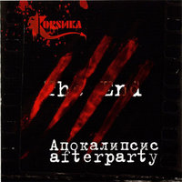 Апокалипсис afterparty — Коrsика