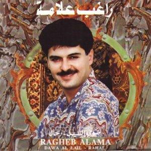 Ragheb Alama - Ghali