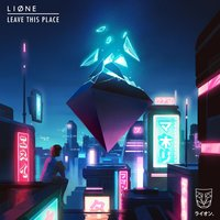 Leave This Place — Lione