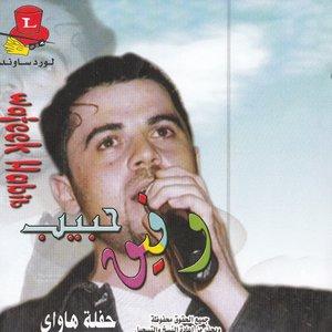 Wafik Habib - Terghalli