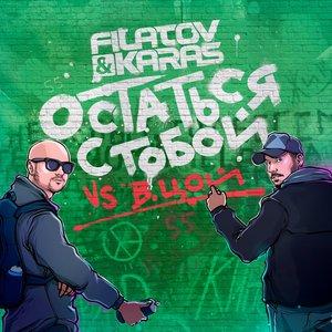 Filatov & Karas, Виктор Цой - Остаться с тобой