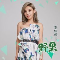 Go Berrying (Theme Song for ''Go Berrying'') — Jess Lee