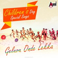 Children's Day Special Songs-Geluvu Onde Lekka — сборник