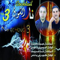 Cocktail Nar Echoug, Vol. 3 — Imed Moussa, Sami Ajroud, Sami Ajroud, Imed Moussa