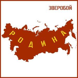 Алексар Носков - Солнце наше красное