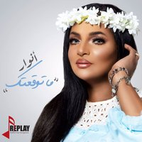 ما توقعتك - Single — Anwar, أنوار