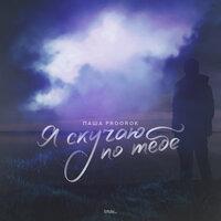 Паша Proorok - Я скучаю по тебе
